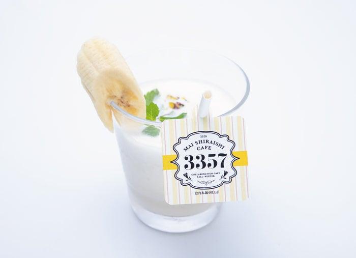 スムージー(バナナ)1,099円(C)乃木坂46LLC
