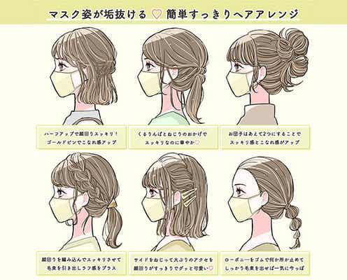 マスク姿が垢抜ける!「簡単すっきりヘアアレンジ」6style