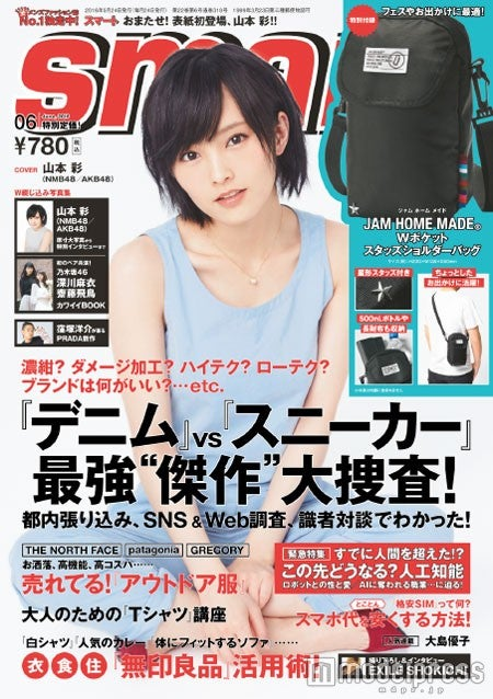 「smart」6月号(宝島社、2016年4月24日発売)表紙:山本彩