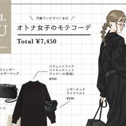 楽ちんなのに艶っぽい♡オトナ女子の上品モテコーデは「GU黒ワンピ」が頼りになる!