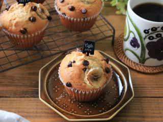 ホットコーヒーのお供に!ホットケーキミックスで簡単「チョコバナナマフィン」の作り方