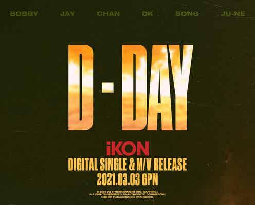 iKON、1年ぶり新曲で別れの後悔・悲しみ歌う 日本語メッセージも公開<Why Why Why>