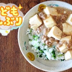この一皿で栄養たっぷり! 辛くない「こどもマーボー丼」【1品で大満足! こどもどんぶり】