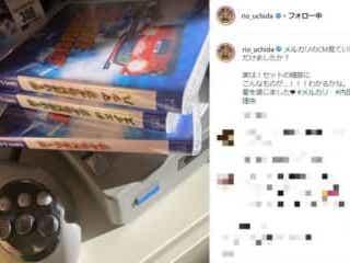 内田理央が出演するメルカリCMに隠された秘密 「気づかなかった」 内田理央が、自身が出演するCMに使用された小道具についてインスタグラムに投稿。ファンから反響が相次いだ。