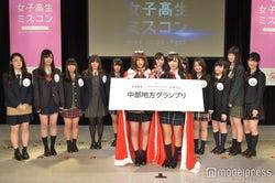 「女子高生ミスコン2016-2017」中部地方予選(C)モデルプレス