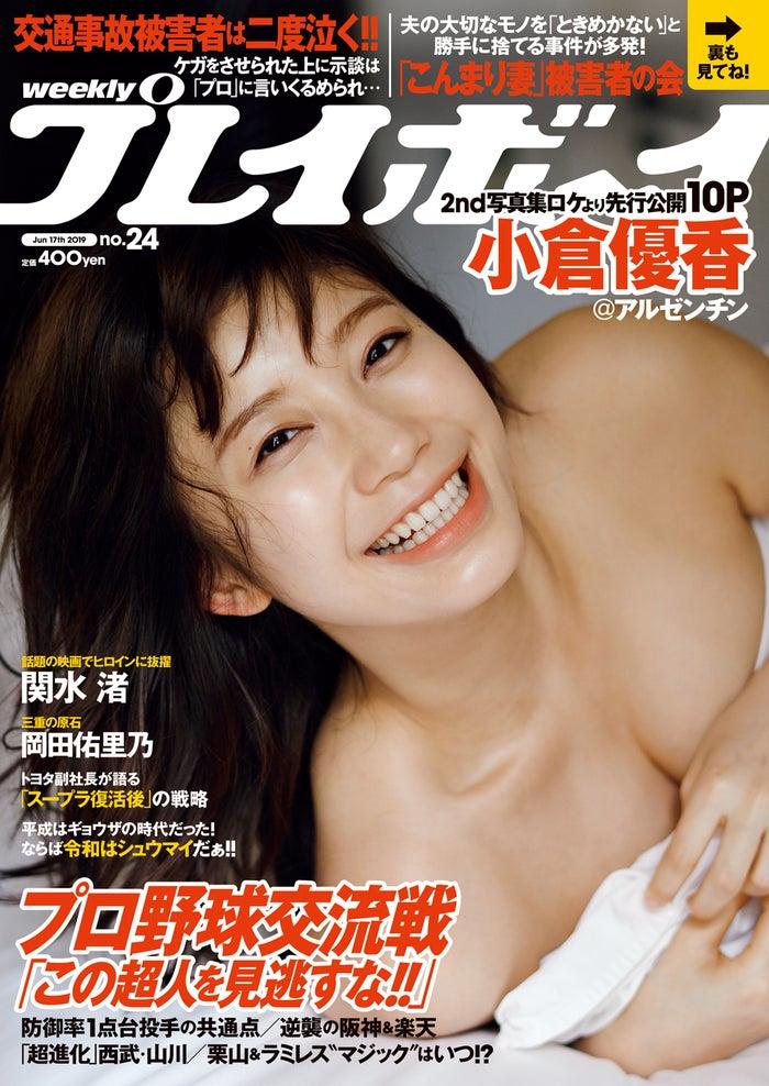 「週刊プレイボーイ」24号表紙:小倉優香(C)熊谷 貫/週刊プレイボーイ