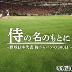 プロ野球開幕直前! 侍ジャパンに密着したドキュメンタリー映画を地上波初放送