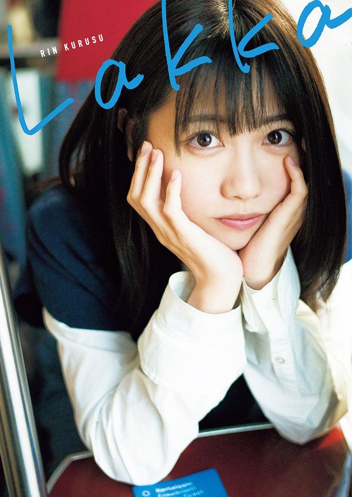 来栖りん1stメジャー写真集「Lakka」(C)細居幸次郎/集英社 週刊ヤングジャンプ
