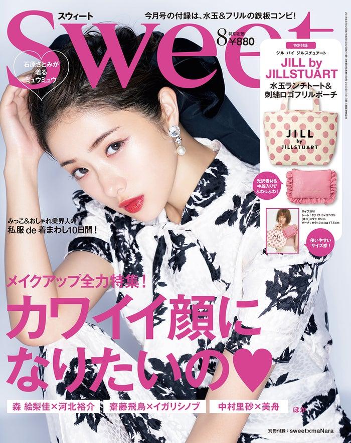 「sweet」8月号(宝島社、2018年7月12日発売)表紙:石原さとみ(提供画像)