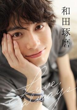 和田琢磨『Love,always』表紙(5月17日発売)/提供画像