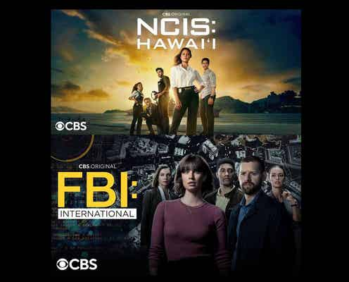 『NCIS』ハワイ版&『FBI』スピンオフ、揃ってフルシーズン製作決定