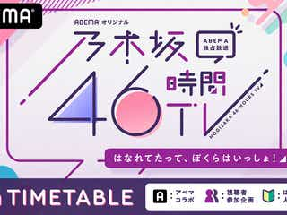 「乃木坂46時間TV」生ライブパフォーマンス決定 45人でフィナーレ飾る