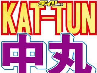 KAT-TUNの中丸雄一 マッチ退所に「後輩からすると心細い」