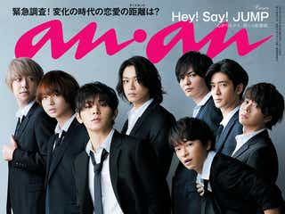 Hey! Say! JUMPの恋愛スタンスとは?「anan」表紙でスーツ姿披露