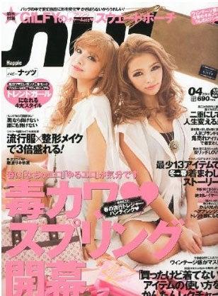 「Happie nuts」4月号(インフォレスト、2011年2月17日発売)表紙:難波サキ、尾崎紗代子