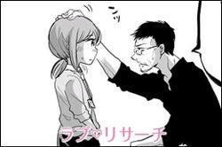 課長の気配りがステキ♡「今どきの若いモンは(4)」