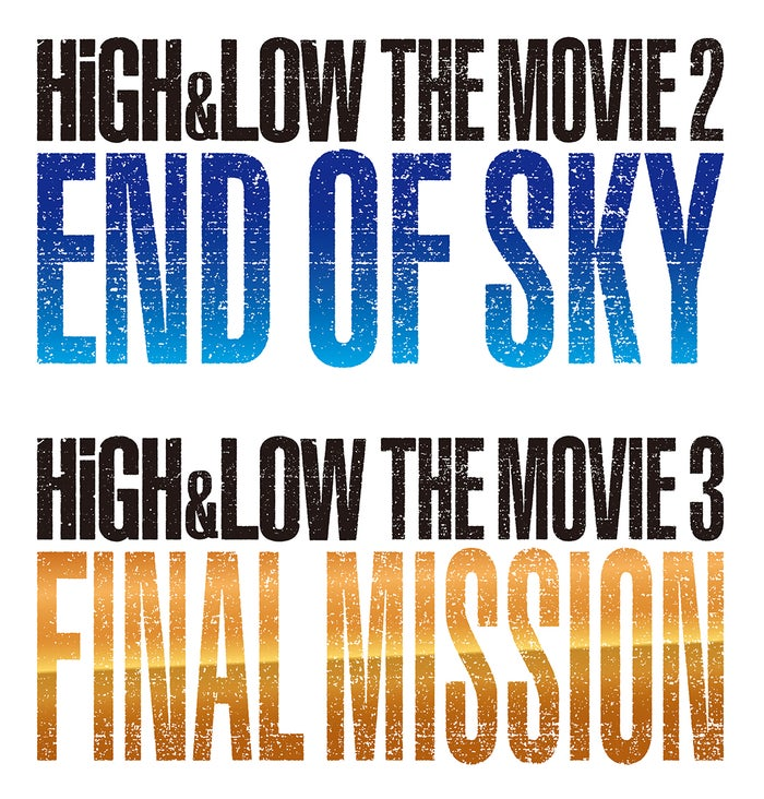 「HiGH&LOW THE MOVIE 2/END OF SKY」「HiGH&LOW THE MOVIE 3/FINAL MISSION」(提供画像)