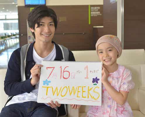 三浦春馬、子役時代振り返る「すごくうれしかった記憶があります」<TWO WEEKS>