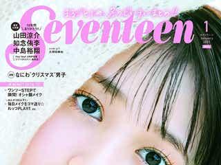 久間田琳加、自身史上最高のドアップで「Seventeen」表紙登場