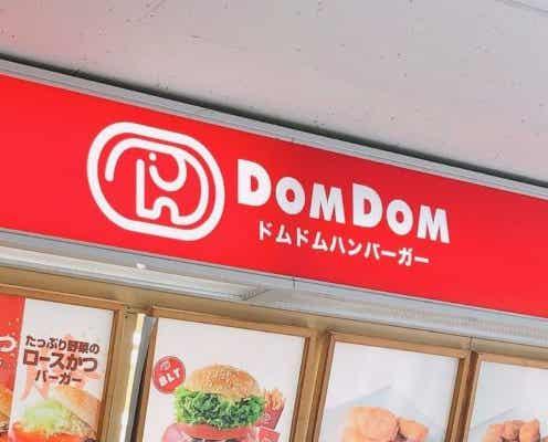 ドムドム、パンのサイズを完全無視した新作バーガー 味も異次元級だった