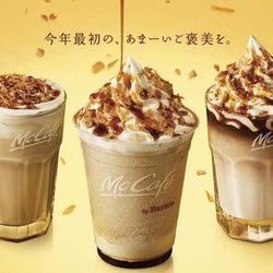 マックカフェ、人気の「クリームブリュレ」ドリンクが2年ぶり復活