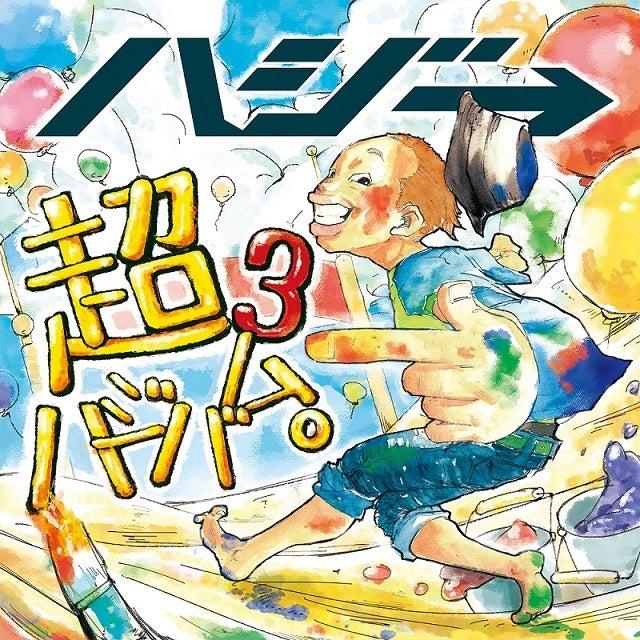 ハジ→の3rdフルアルバム「超ハジバム3。」(10月5日発売)
