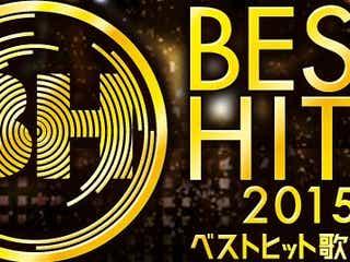 今夜放送「ベストヒット歌謡祭2015」の曲目が全組発表!キスマイ、EXILE、三代目JSB、AKB、乃木坂、西内まりやら出演