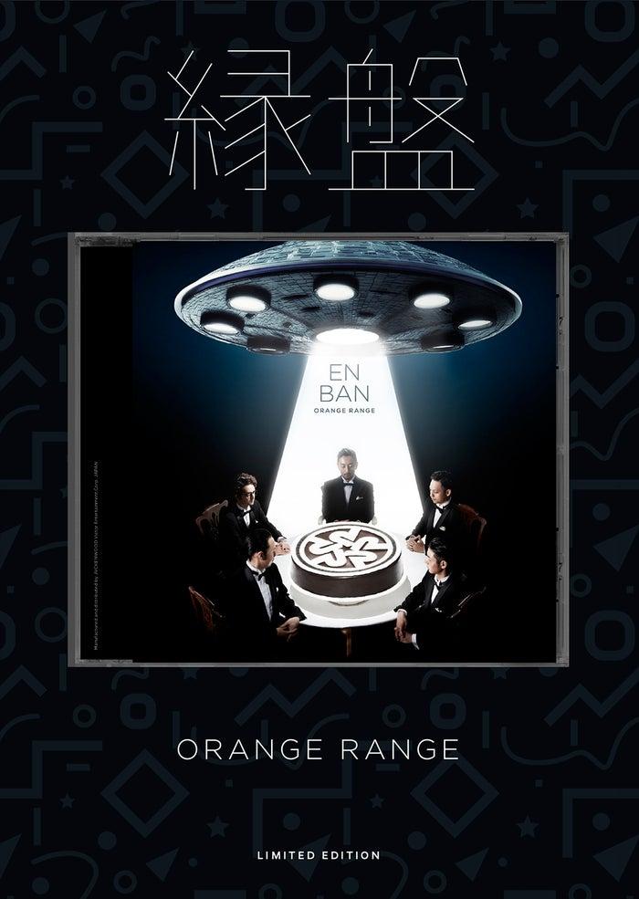 ORANGE RANGEの15周年コラボベストアルバム『縁盤』(限定盤)