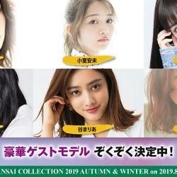 谷まりあ・小室安未・NMB48山本彩加ら「関西コレクション2019A/W」第三弾出演者発表