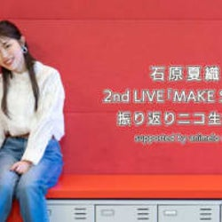石原夏織2nd LIVE「MAKE SMILE」振り返りニコニコ生放送が決定!