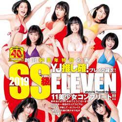 モデルプレス - 今年注目の美女11人が水着で集結 豪華美ボディ競演