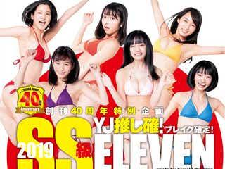 今年注目の美女11人が水着で集結 豪華美ボディ競演
