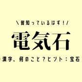 皆知っているはず!【電気石】この漢字、何のこと?ヒント:宝石です