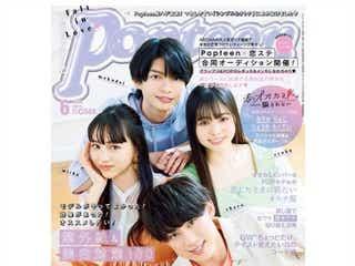 「恋オオカミ」長谷川美月・chocoら「Popteen」表紙抜擢に喜び