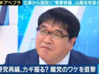 カンニング竹山、小沢一郎氏の「新党結成」宣言を直撃!山尾議員「選挙に落ちたくないのが政治家の本音」