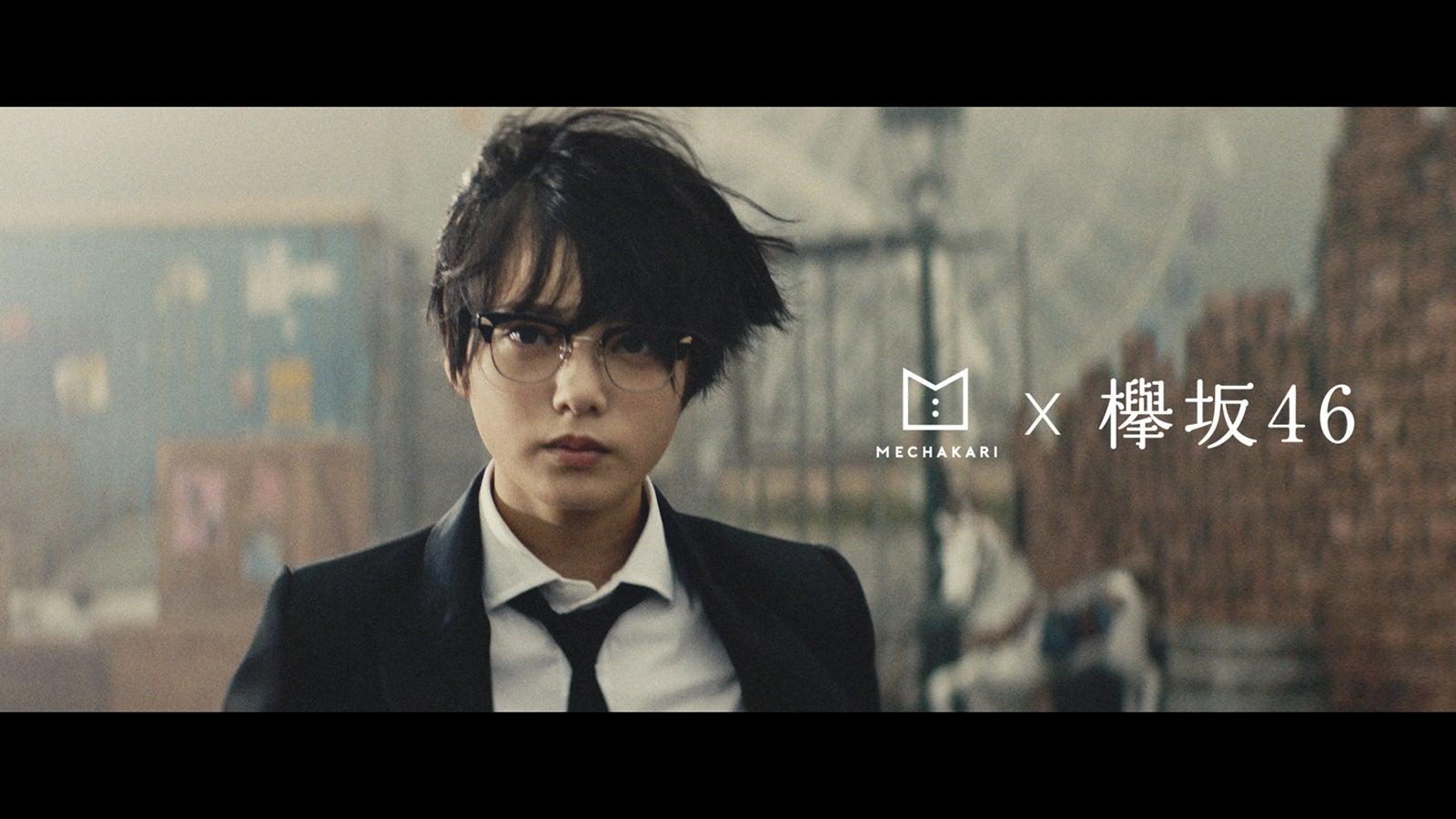 平手友梨奈/欅坂46が出演する新CM