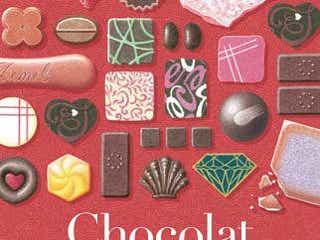 【初登場ブランドも!】お気に入りのチョコレートが見つかる『ショコラプロムナード』が開催中♡