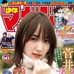 「週刊少年マガジン」50号(11月13日発売)表紙:菅井友香(画像提供:講談社)