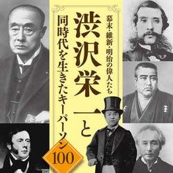 大河ドラマ「青天を衝け」主人公・渋沢栄一の人生に関与した重要人物100人をピックアップ!