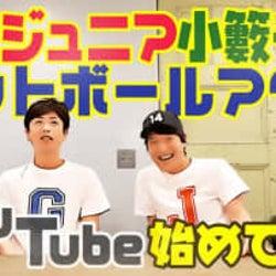 「ジュニア小籔フットのYouTube」 4月1日18時スタート