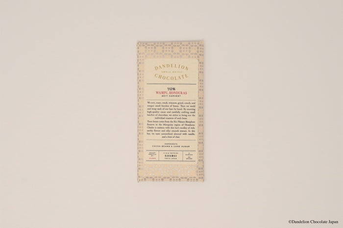 ワンプゥ, ホンジュラス 70% 価格:1,200円/画像提供:Dandelion Chocolate Japan