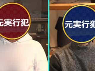 中国で35人もの日本人振り込め詐欺グループが一斉摘発!逮捕された元実行犯が緊急出演!