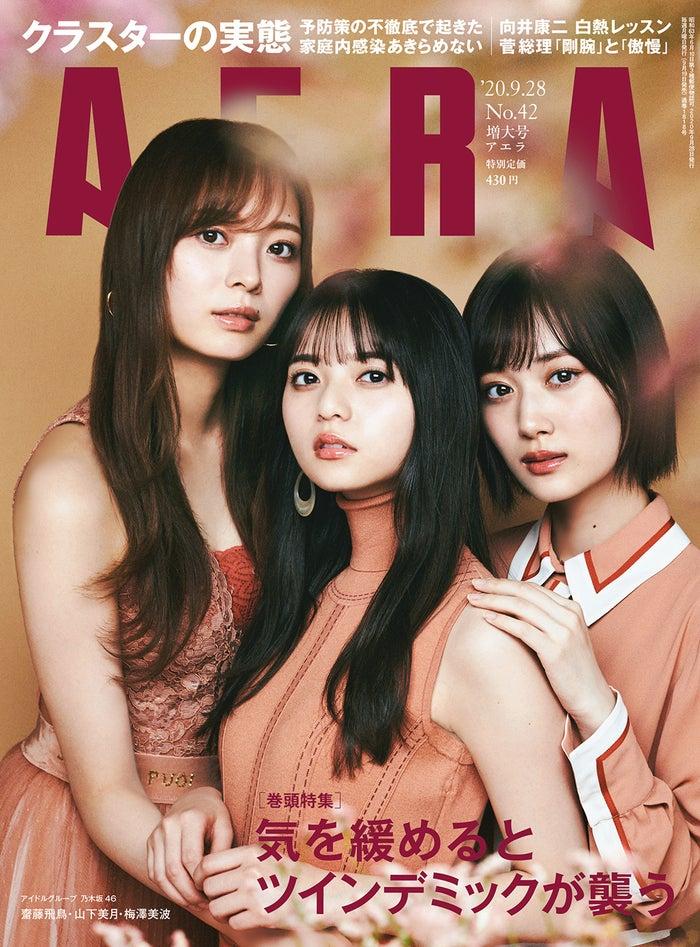 「AERA」2020年9月28日号/表紙:梅澤美波、齋藤飛鳥、山下美月(画像提供:朝日新聞出版)