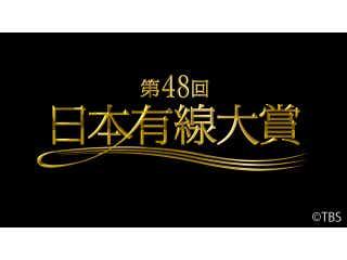 AKB48、三代目JSB、西内まりや、西野カナら受賞『有線大賞』各賞発表