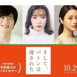 永野芽郁&田中圭は親子に!石原さとみは初母親役!「そして、バトンは渡された」映画化