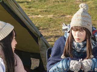 福原遥演じるリン、なでしこからお鍋キャンプに誘われ…『ゆるキャン△』第3話