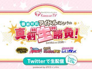 NMB48・ベイビーレイズJAPAN・PASSPO☆ら人気アイドルが体を張ってガチ対決