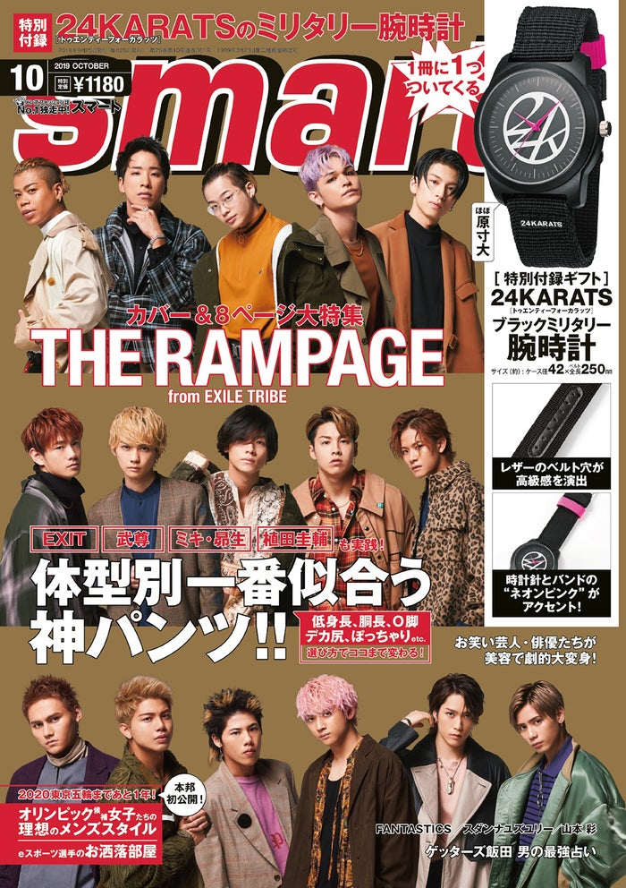 『smart』10月号(8月24日発売、宝島社)表紙:THE RAMPAGE from EXILE TRIBE (提供写真)