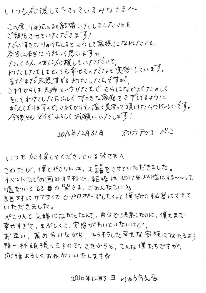 結婚を発表したぺこ&りゅうちぇるの直筆コメント (C)モデルプレス