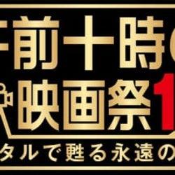 「午前十時の映画祭」番外編が3月27日より一部劇場で実施へ
